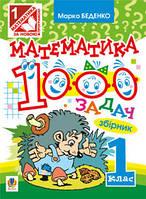 000-5 ЗБІРНИК Богдан 1000 задач Математика 001 кл Беденко