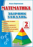 000-5 ЗБІРНИК ПіП Математика 002 кл Збірник завдань з математики Корчевська