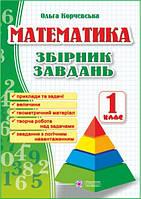 000-5 ЗБІРНИК ПіП Математика 001 кл Збірник завдань Корчевська