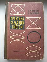 """В.Арендт, К.Дж.Сэвент """"Практика следящих систем"""""""