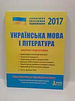 НЗО Літера ЛТД 2017 НЗО Укр мова і література ЕКСПРЕС підготовка