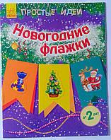 Книга Новый год Простые идеи: Новогодние флажки С194009Р Ранок Украина