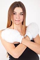 Варежки с мехом кролика  КК55  Белый