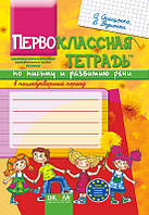 Уч Школа Х РЗ Первоклассная тетрадь по письму и развитию речи Онищенко Федиенко