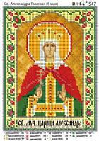 Святая Александра Римская (6 мая), икона для вышивки бисером, 13х17см