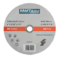 Круг по металу 125х1,0 mm