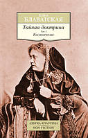 Азбука (мягк) NonFiction Блаватская Таная доктрина Том 1 Космогенезис