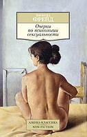 Азбука (мягк) NonFiction Фрейд Очерки по психологии сексуальности