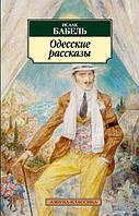 Азбука (мягк) Бабель Одесские рассказы