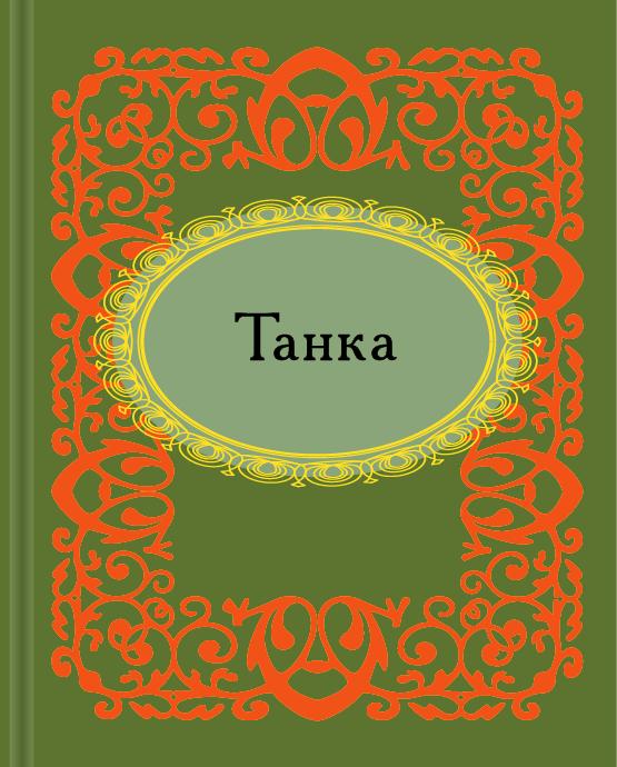 Танка
