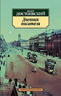 Азбука (мягк) Достоевский Дневник писателя