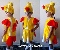 """Карнавальный костюм """"Золотая рыбка"""""""