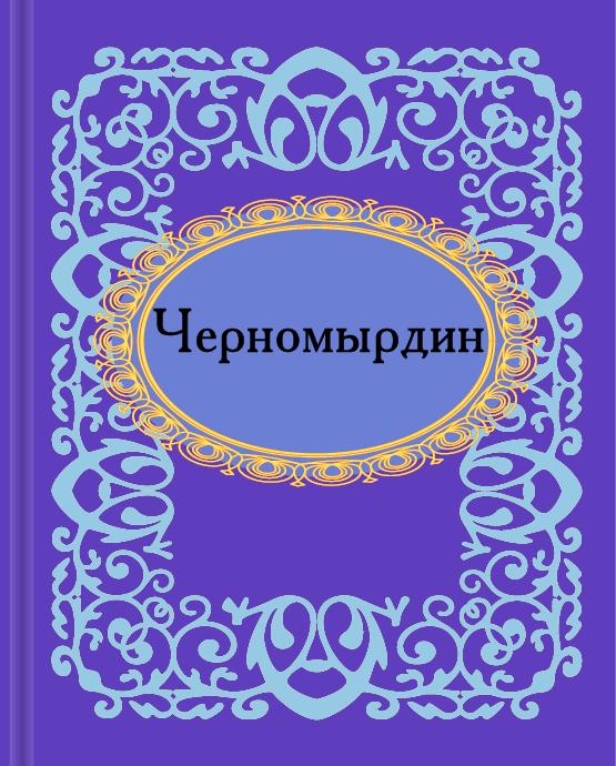 Черномырдин