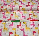 Ткань хлопковая с розовыми жирафами на белом фоне № 514а, фото 2