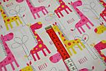Ткань хлопковая с розовыми жирафами на белом фоне № 514а, фото 3