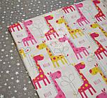 Ткань хлопковая с розовыми жирафами на белом фоне № 514а, фото 4