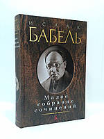 Азбука МСС Бабель Малое собрание сочинений