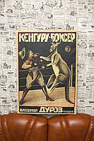 Репродукция Кенгуру боксер Дуров. Сериал Друзья 70х50 см.