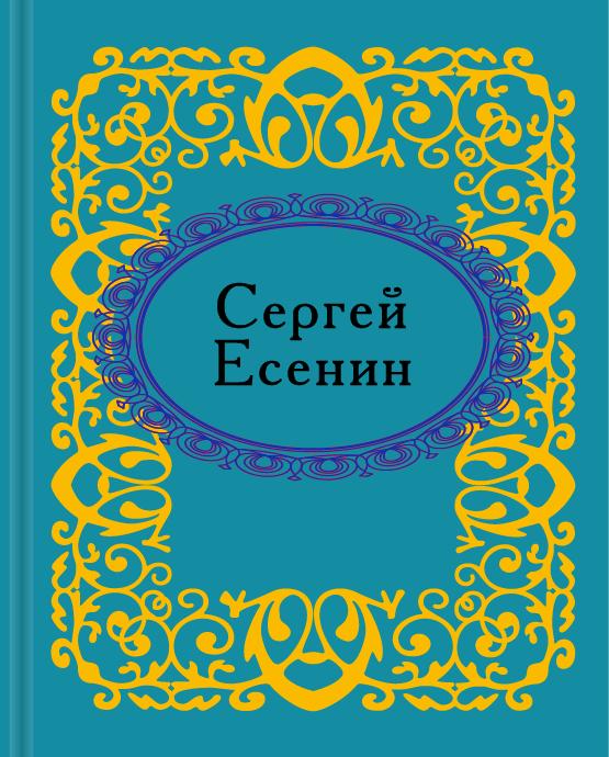 Сергій Єсенін