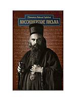 Миссионерские письма. Святитель Николай Сербский