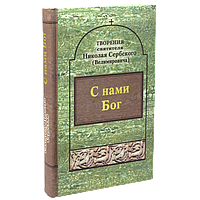 С нами Бог. Творения святителя Николая Сербского (Велимировича).