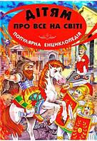 Белкар Дітям про все на світі кн. 8 (Воїн на коні) Популярна Енц