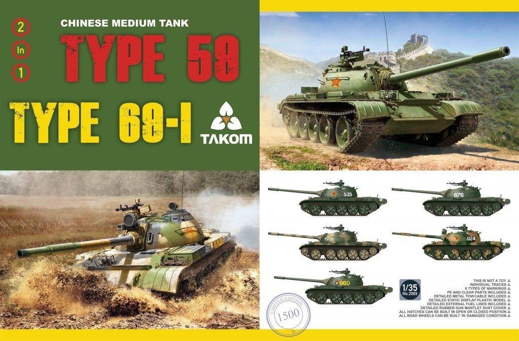 Купить танк с тайп 59 кв-5 стоимость