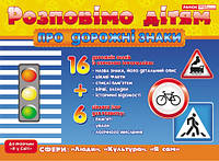 Світогляд 1112 ДМ Розповімо дітям про Дорожні знаки (13107012У)
