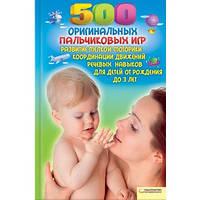 500 оригинальных пальчиковых игр Чернова