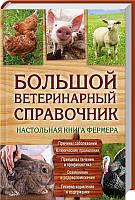 Большой ветеринарный справочник Бойчук