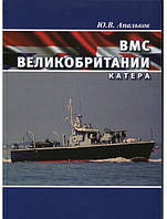 ВМС Великобритании. Катера