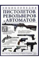 Енциклопедія пистолетов револьверов и автоматов