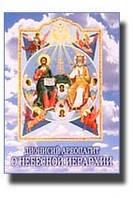 О Небесной Иерархии. Св. Дионисий Ареопагит