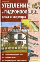 Утепление и гидроизоляция дома и квартиры Подольский