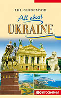 Картографія Путеводитель Вся Україна (АНГЛ)