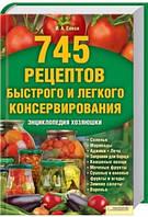 Кулинар ККлуб 745 рецептов быстрого и легкого консервирования Енц хозяюшки Сокол