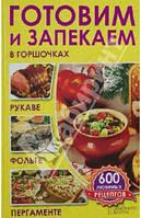 Кулинар ККлуб Готовим и запекаем в горшочках, рукаве, фольге, пергаменте 600 любимых рецептов