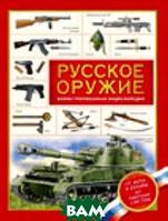 Филюшкин А.И. Русское оружие. Энциклопедия для детей