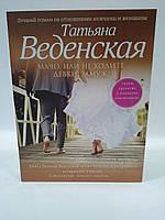 МиниВеденская Мачо или Не ходите девки замуж (Кн.18)