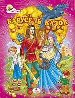 Пегас Веселка Русский Карусель сказок (Радуга)