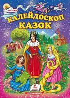 Пегас Веселка Русский Калейдоскоп сказок (Радуга)