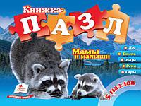 Пегас Книжка пазл (5 пазлов) Мамы и малыши