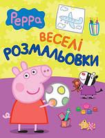Перо БРЕНД Peppa Свинка Пеппа Веселі розмальовки (малинова)