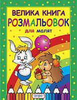 Перо ДСГ Велика книга розмальовок для малят [3-5]