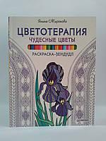 Питер Раскраска зендудл Цветотерапия Чудесные цветы Миронова