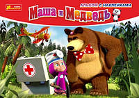 Альбом с наклейками Маша и Медведь (4510-01) Доктор (13154001)