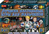 Ранок (Креатив) 1988 Лучшие настольные игры для мальчиков 4 в 1 (12120005Р)