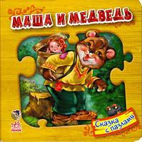 Картон Казка з пазлами Русский Маша и медведь (Сказка с пазлами)