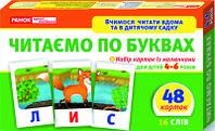 Світогляд Навчальні картки Множення та ділення (4017-1)