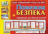 Світогляд Ширмочки Пожежна безпека (0833)